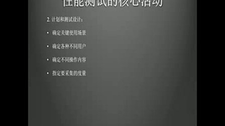 SSTB-006_ web性能测试之一_ 初识性能测试 13-12-8 孙弘 主讲