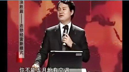马瑞光-连锁经营新模式-决胜篇 全12讲 03