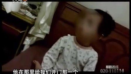 江门市江海区-幼儿园保安猥亵多名女童? 20120520 今日一线