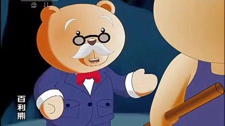 百利熊第18集:淘淘的影子