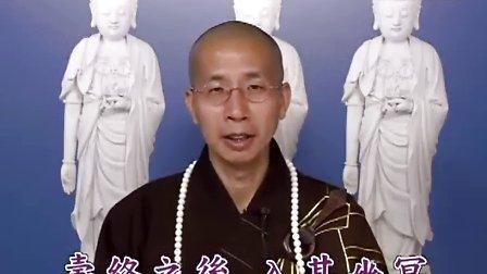 净宗根本戒(粤语)--05--定弘法师
