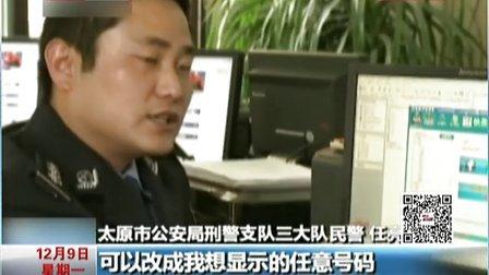 山西太原:警方揭秘——诈骗电话为何显示110[都市晚高峰]