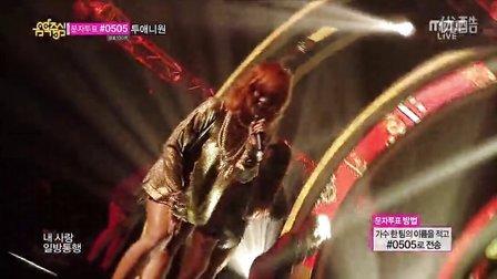 【OC】131207.MBC.音乐中心.孝琳(Sistar) - One Way Love 现场版