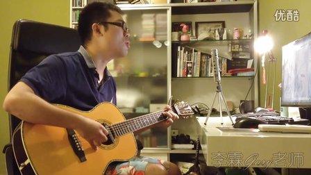 李霖Gary老师吉它弹唱 - 《我的歌声里》 - 曲婉婷
