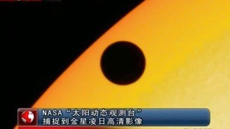"NASA""太阳动态观测台"" 捕捉到金星凌日高清影像 120608 午新闻"