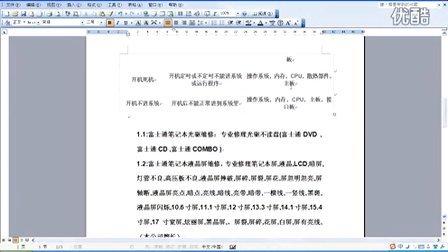 厦门富士通笔记本维修 黑屏、花屏、闪屏、暗屏、白屏维修 屏幕、显卡更换