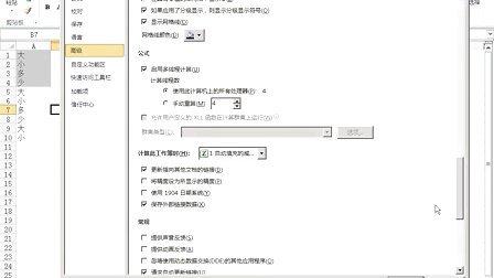 Excel 2010中数据录入技巧