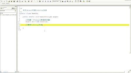 085_动力节点_Java培训_java基础视频_java教程_toString方法详解