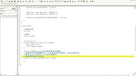 086_动力节点_Java培训_java基础视频_java教程_equals方法详解