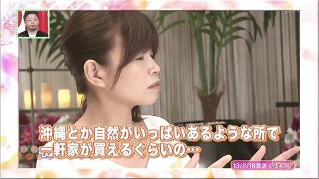 マルコポロリ!【大久保佳代子 三浦翔平】20131208