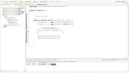 Day09_动力节点_Java培训_java视频_java教程_01static的基本用法