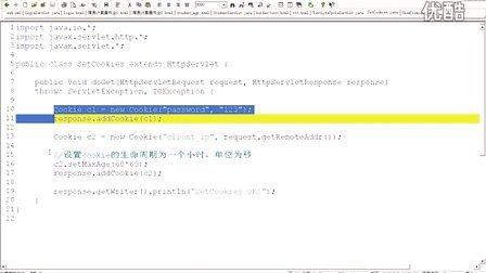 084_动力节点_Java培训_java_java教程_通过HTTPLook分析Cookie