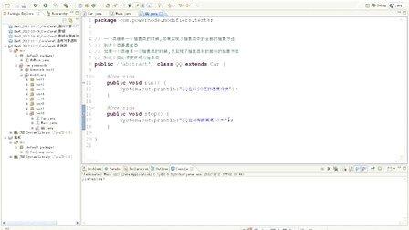 Day09_动力节点_Java培训_java教程_05abstract修饰符的基本用法