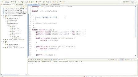 Day09_动力节点_Java培训_java教程_03继承关系中对象的创建过程