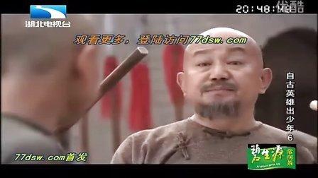 自古英雄出少年06_clip(1)