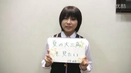 乃木坂46 「市來玲奈 コメント(この夏達成したい宣言 ver.)」