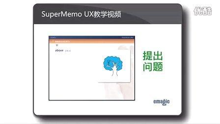 SuperMemo UX软件使用基本流程