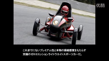 日本研发的迷你小型电动汽车Japanese research mini small electric