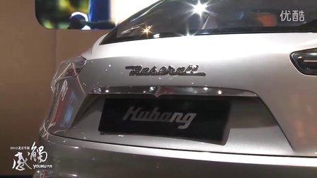 优仕酷评《名车志》主编缪俊点评玛莎拉蒂Kubang SUV