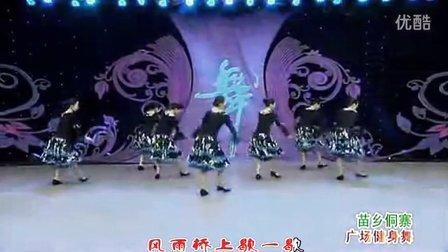 苗乡侗寨-踏歌广场舞