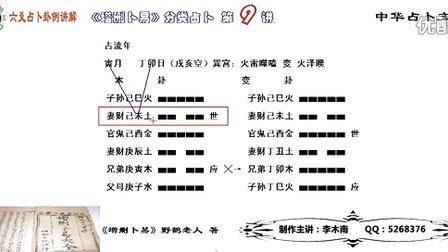 李木南六爻卦例讲解(第二部)009