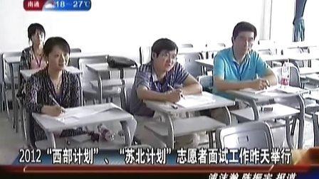 """2012""""西部计划""""、""""苏北计划""""志愿者面试工作昨天举行 120603 公共新闻网"""