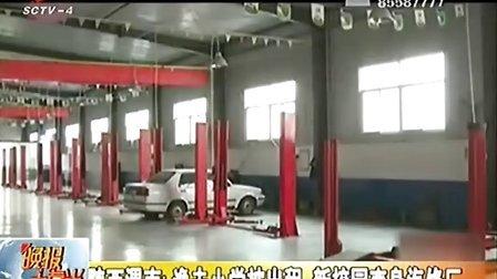 陕西渭南:逸夫小学被出租 新校园变身汽修厂    120219   晚报10点半