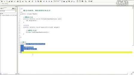 093_动力节点_Java培训_java基础视频_java教程_匿名内部类详解