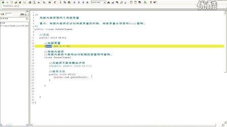 092_动力节点_Java培训_java基础视频_java教程_局部内部类详解