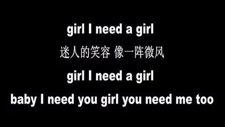 【鱼相随】I need a girl 中文清唱版 原唱:Bigbang 太阳