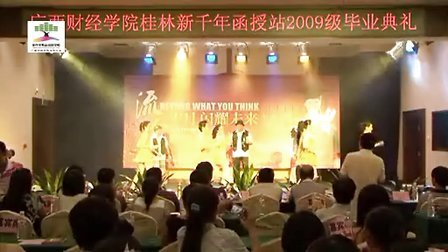 广西财经学院桂林市新千年职业培训学校函授站2011年毕业晚会