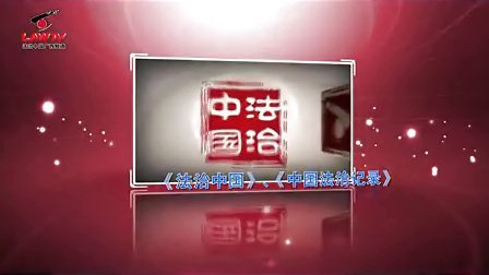 法治中国宣传片