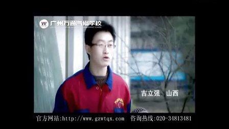 汽车维修 汽车修理 广州汽修培训学校就到万通汽修学校