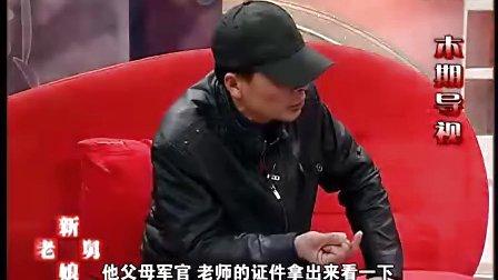"""0307《新老娘舅》播出《女儿的台北男友是个""""谜""""?》(上)节目预告"""