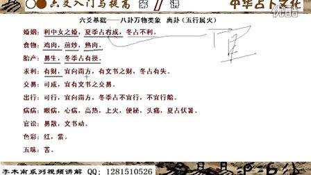 李木南—六爻入门与提高第1讲卦象篇离震B