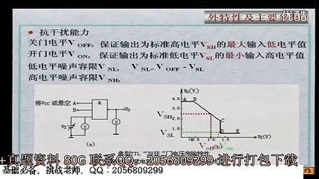 数电 2014最新 注册电气工程师 绝版内部培训 标清