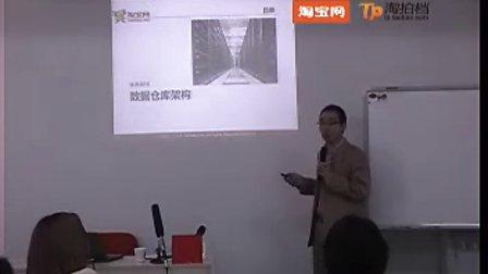 淘宝总体数据分享-2011-4-12.flv