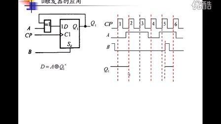 D触发器应用1