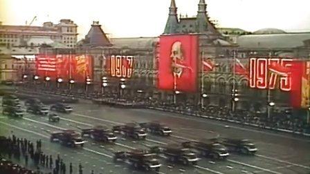 1975年苏联纪念十月革命58周年阅兵(含各加盟国游行完整版)
