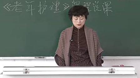 老年护理说课2012