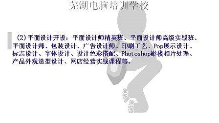 芜湖启哲电脑培训学校  连锁机构