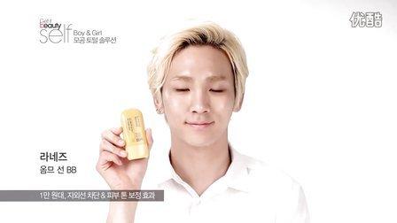 【沃德独家】韩国化妆技巧 - 肌肤呵护(帅男美女必看)