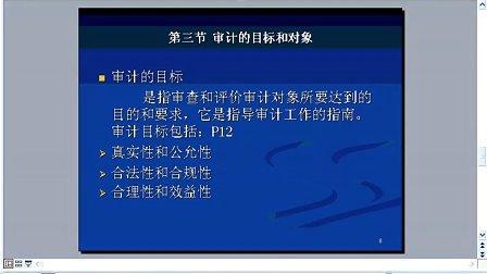 浙江大学 审计学 教学视频(教程567网)