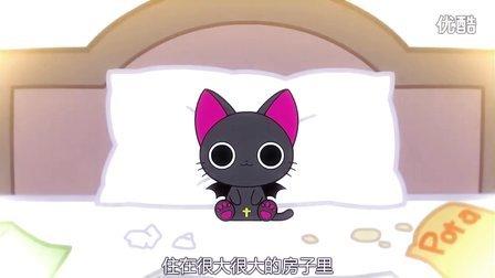 吸血猫 第06集(要来我家吗?)