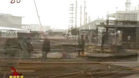 七台河发展煤化工产业精细化 0501 新闻联播