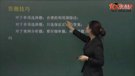 中级经济师考试《旅游》视频教程