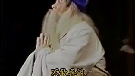 昆曲 鲛绡记-写状 范继信王继南