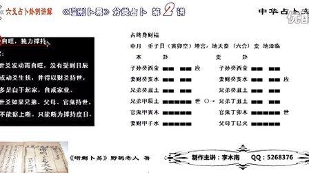 李木南六爻卦例讲解(第二部)002