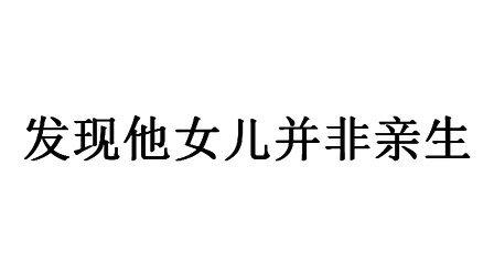 离婚门(一日一囧)20120212