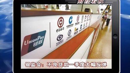 银监会:不良贷款一季度大幅反弹 20120518 首都经济报道